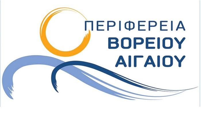 Spec 1 εκατ. ευρώ από την Περιφέρεια Βορείου Αιγαίου