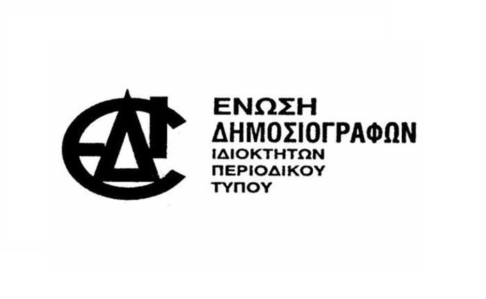 ΕΔΙΠΤ: Ζητά μέτρα στήριξης του περιοδικού Τύπου