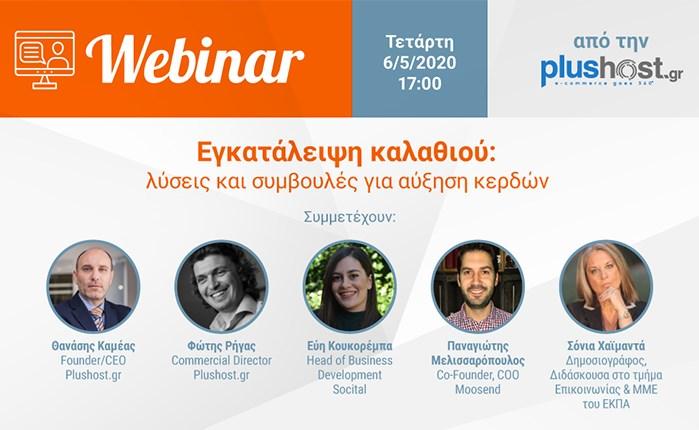 Νέο webinar από την Plushost.gr - Εγκατάλειψη καλαθιού: λύσεις και συμβουλές για άμεσα κέρδη