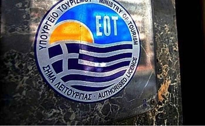 EOT: Spec 305.000 ευρώ για συμμετοχή σε εκθέσεις