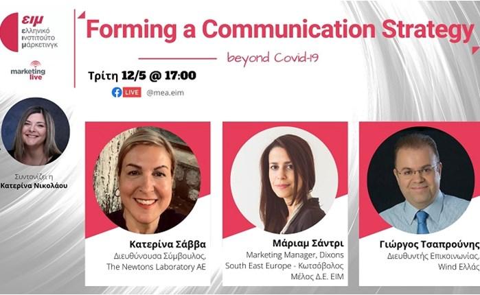 ΕΙΜ: Forming a Communication Strategy beyond Covid19