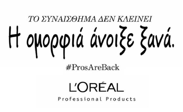 L'Oréal Professional Products: Kαμπάνια για το άνοιγμα των κομμωτηρίων