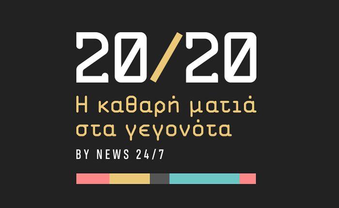 20/20: Το νέο brand του News 24/7