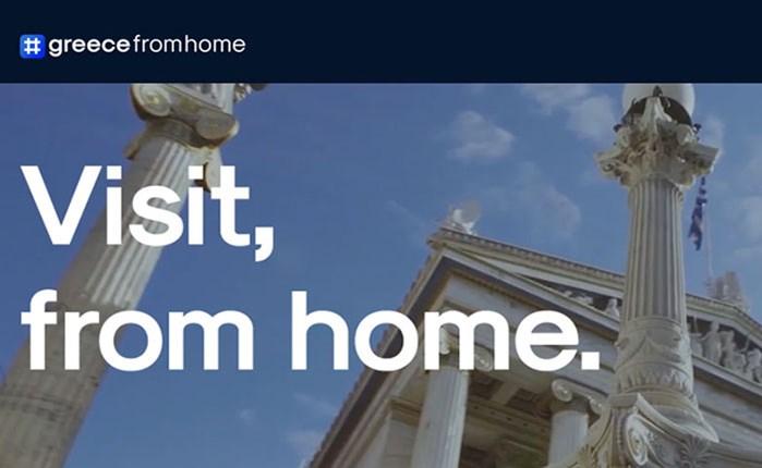 ΕΟΤ: Στη Marketing Greece το Greece From Home
