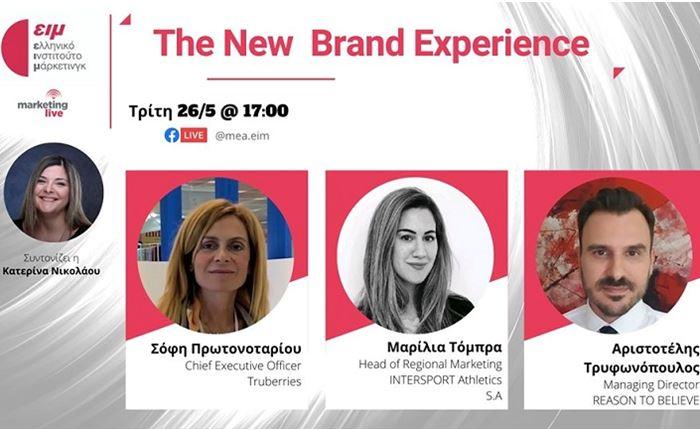 ΕΙΜ: Τhe New Brand Experience