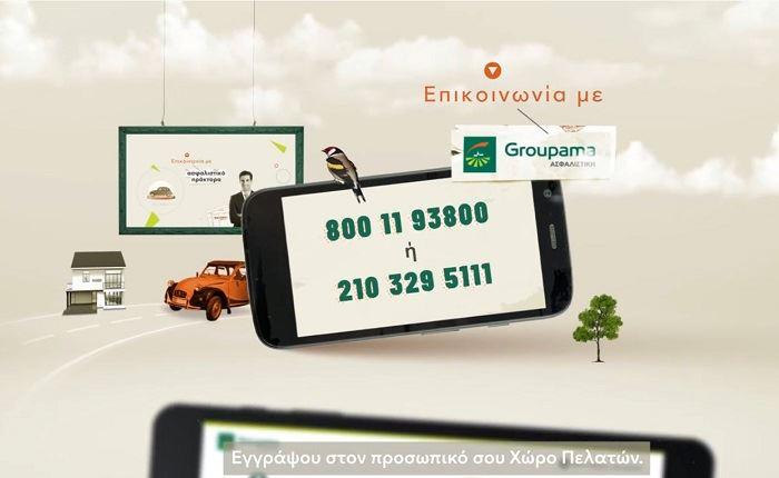 H Ηumble δημιουργεί για την Groupama Ασφαλιστική