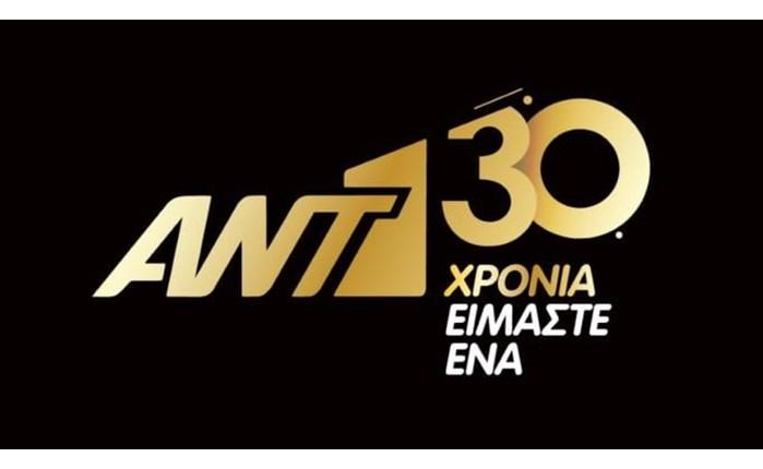30 Χρόνια ΑΝΤ1 - H Ιστορία σε Αριθμούς