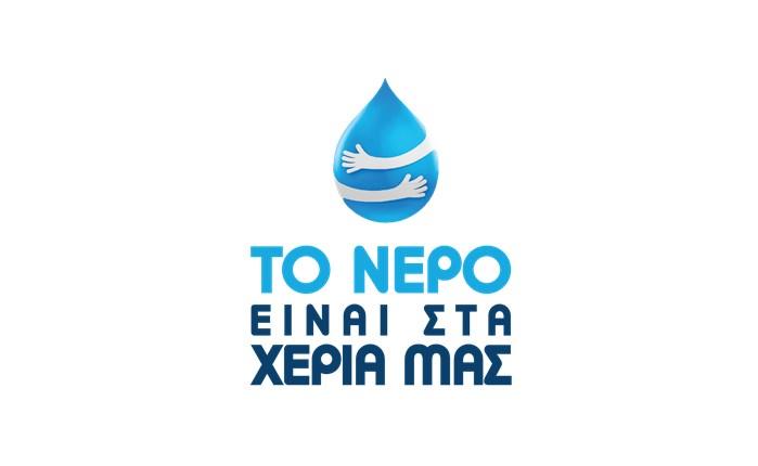«Τo νερό είναι στα χέρια μας»