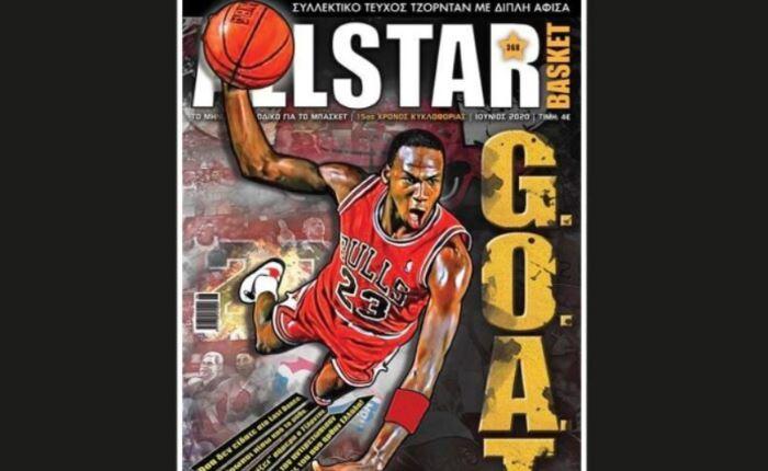 ΑllStarBasket: Συλλεκτικό τεύχος Μάικλ Τζόρνταν  στα περίπτερα!