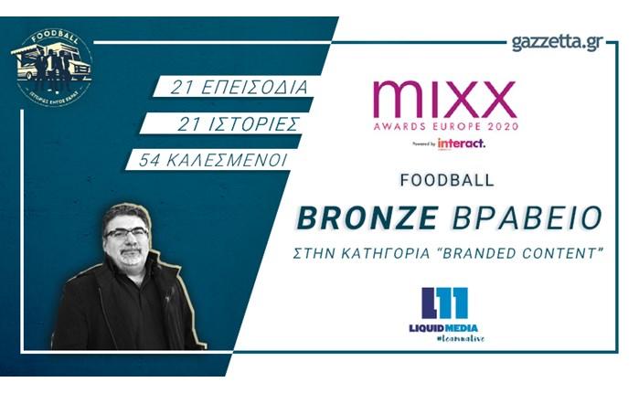 Gazzetta: Μεγάλη διάκριση στα MIXX Awards Europe 2020