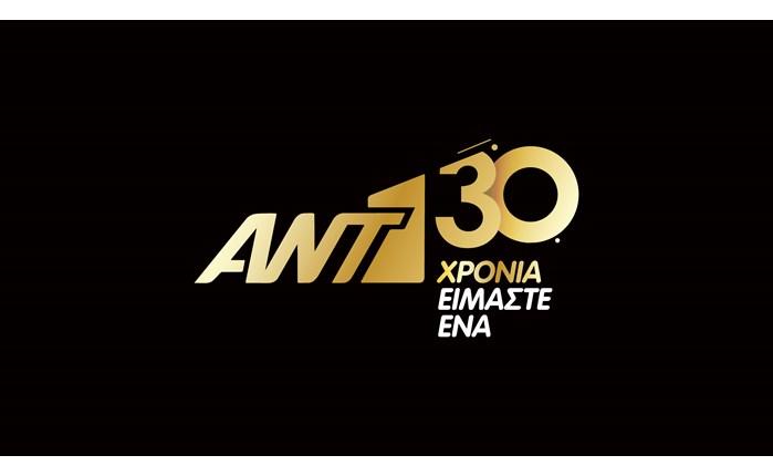 30 Χρόνια ΑΝΤ1 - Κοινωνική Υπευθυνότητα