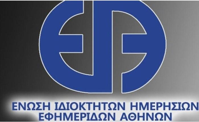 ΕΙΗΕΑ: Ζητά αξιολόγηση της διαδικασίας διανομής κρατικών διαφημιστικών κονδυλίων στον Τύπο