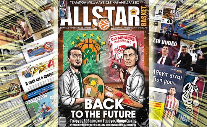 Κυκλοφόρησε το νέο AllStar Basket