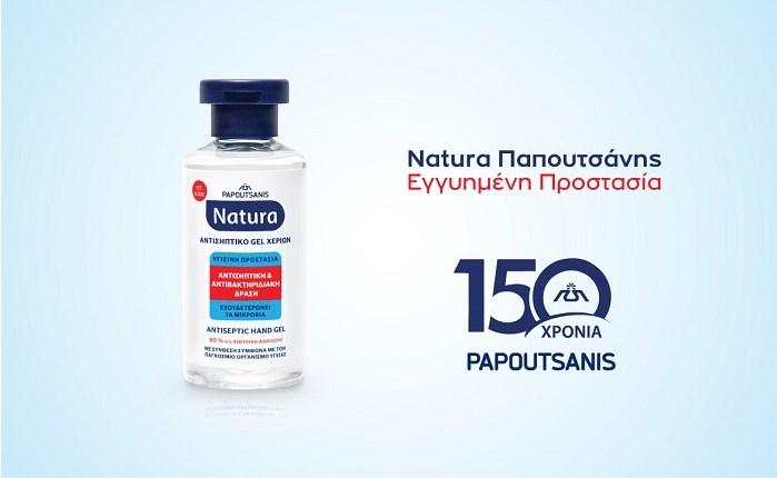 H Μagnet για το νέο αντισηπτικό gel Natura της Παπουτσάνης