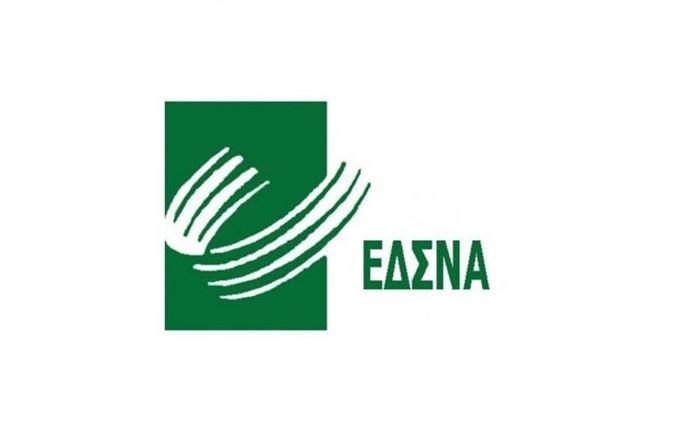 Spec 4,8 εκατ ευρώ από τον EΔΣΝΑ