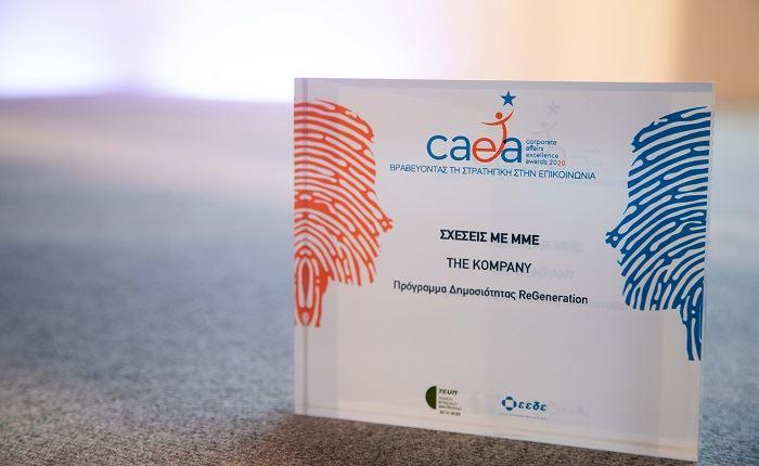 The Kompany: Σημαντική βράβευση στα CAEA 2020