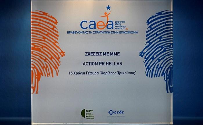 Διάκριση της Action Global στα CAΕA 2020