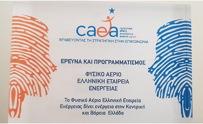 Ειδική διάκριση στα CAEA για το Φυσικό Αέριο Ελληνική Εταιρεία Ενέργειας