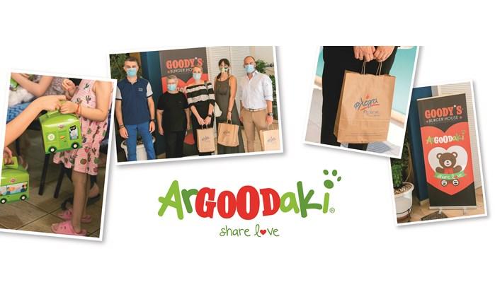 Το ArGOODaki των Goody's Burger House  στηρίζει τον σύλλογο «Φλόγα»