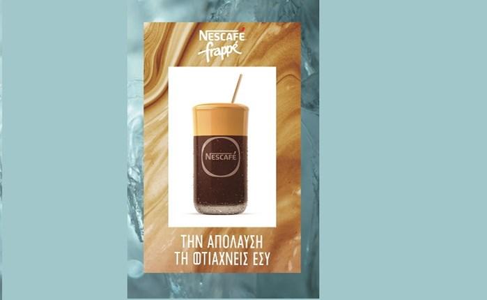 Η νέα καμπάνια του Nescafé Frappé, από την Ogilvy