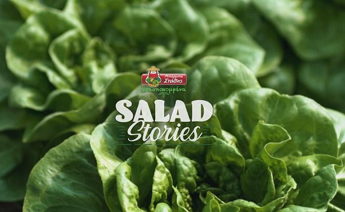 "4WiseMonkeys: ""Salad Stories"" για τον Μπάρμπα Στάθη"
