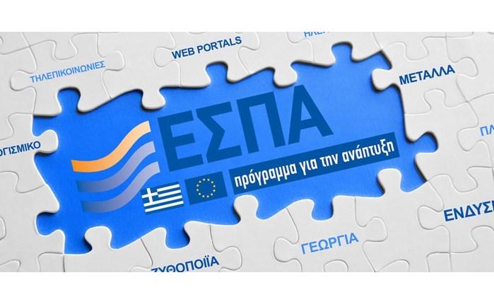 137.000 ευρώ για το πρόγραμμα επικονωνιακής προβολής του ΕΣΠΑ