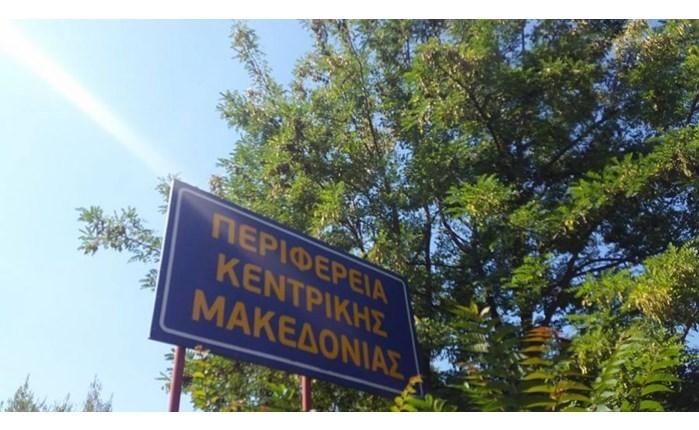 Περιφέρεια Κεντρικής Μακεδονίας: Ανάθεση 1,5 εκατ. ευρώ στην Orange