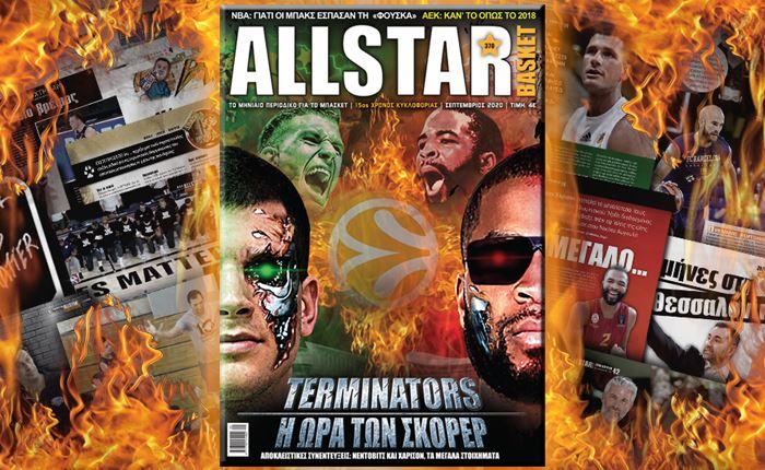 Στα περίπτερα το νέο AllStar Basket