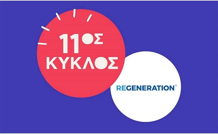 ReGeneration: Ξεκίνησαν οι αιτήσεις στο πρόγραμμα αμειβόμενης απασχόλησης