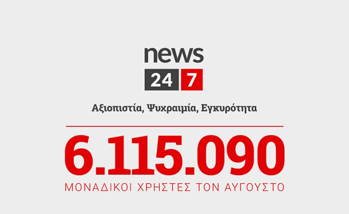 News 24/7: Ανοδική πορεία και τον Αύγουστο