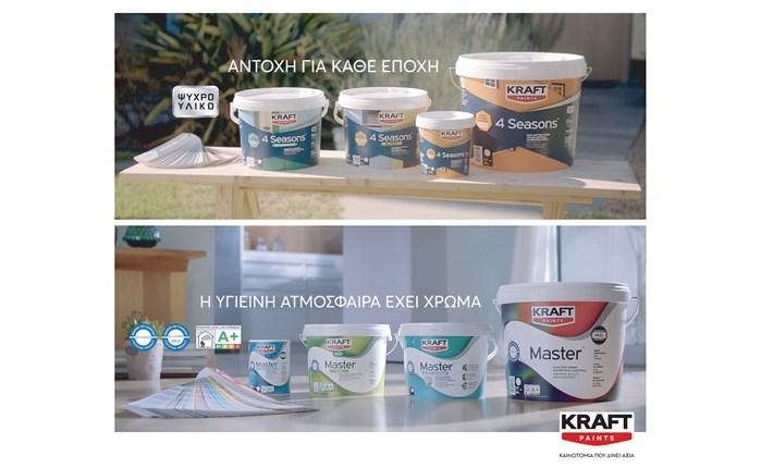 Δύο νέα διαφημιστικά τηλεοπτικά spots από την KRAFT Paints