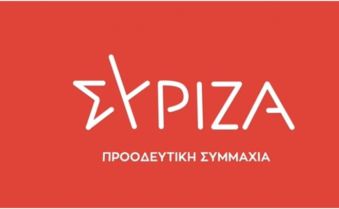 ΣΥΡΙΖΑ: Παρουσιάστηκε το νέο σήμα του κόμματος