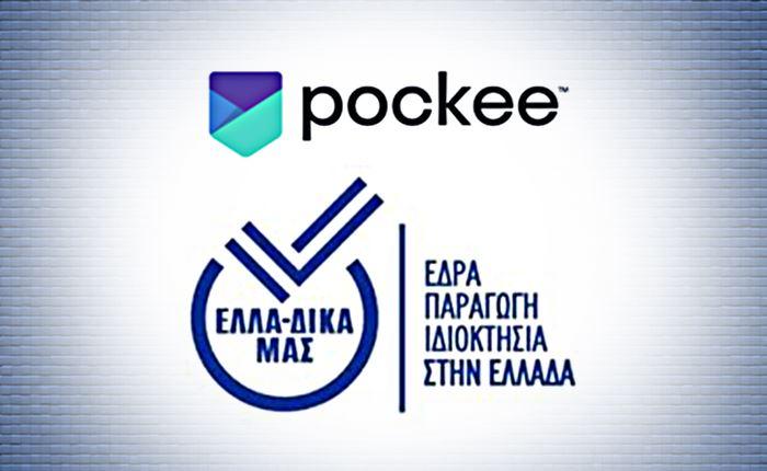 Pockee – ΕΛΛΑ-ΔΙΚΑ ΜΑΣ: Νέο Πρόγραμμα Επιβράβευσης