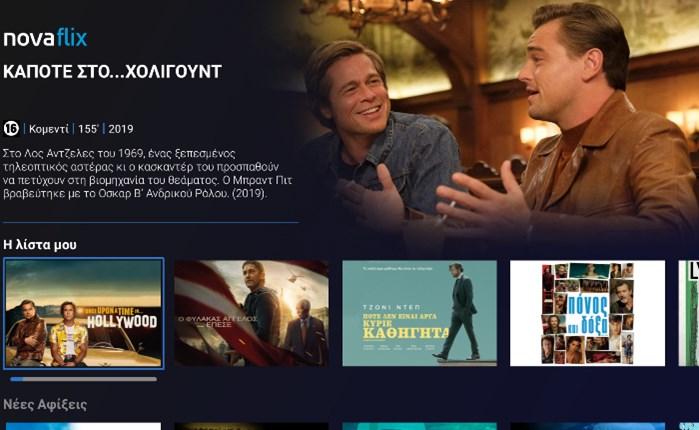 Novaflix: Τώρα συμβατό και με τις τηλεοράσεις TCL που διαθέτουν Android TV