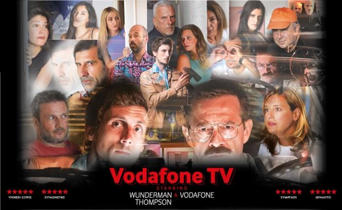 Vodafone TV: Αληθινή δράση εδώ και τώρα