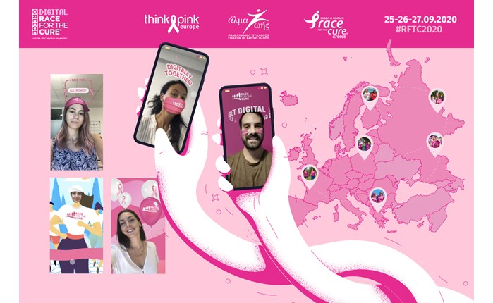 H imba για το πρώτο Digital Race for the Cure