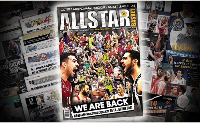 AllStar Basket: Κυκλοφόρησε το νέο τεύχος