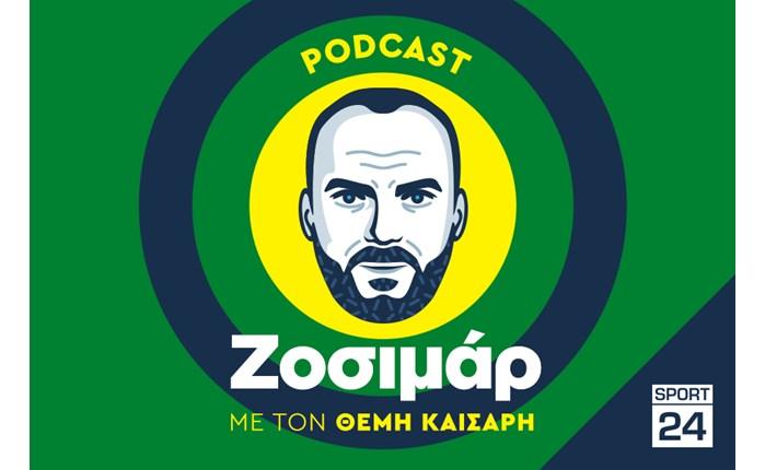 Ζοσιμάρ» με τον Θέμη Καίσαρη: Το νέο podcast του SPORT24