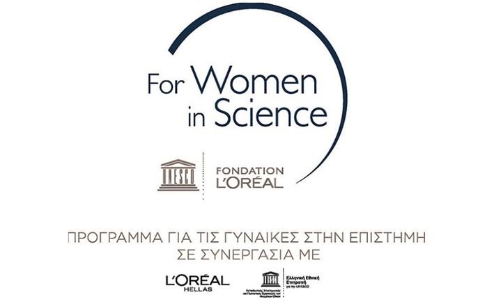 Ελληνικά βραβεία 2021 L'ORÉAL-UNESCO Για τις Γυναίκες στην Επιστήμη