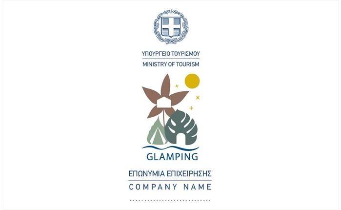 Το Υπουργείο Τουρισμού παρουσίασε το νέο σήμα Glamping