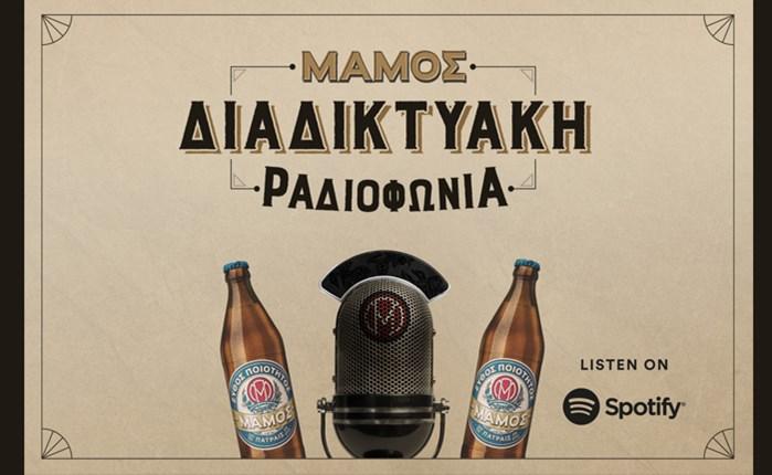 Μάμος: Το πρώτο ελληνικό beer brand podcast από την Soho Square