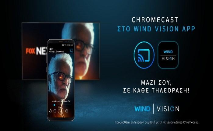 Wind Vision: Φέρνει πρώτη στην Ελλάδα το Chromecast για φορητές συσκευές