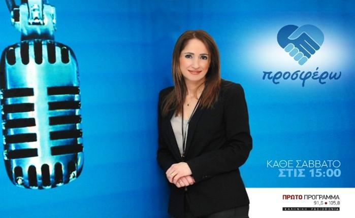 Η W.I.N. Hellas στην εκπομπή «Προσφέρω» Πρώτου Πρόγραμμα 07.11.2020