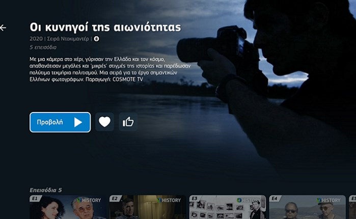 Cosmote TV: Νέα δωρεάν streaming υπηρεσία για τους συνδρομητές