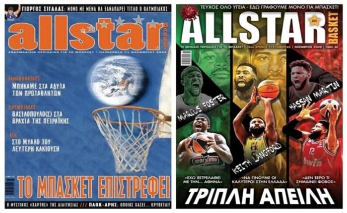 AllStar Basket: 15 χρόνια από την κυκλοφορία του πρώτου τεύχους!
