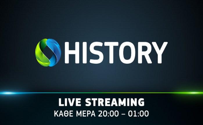 Cosmote History@YouTube: Eπιστρέφει με καθημερινές προβολές ελεύθερα για το κοινό
