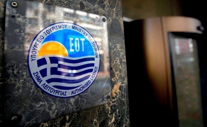 EOT: 1,1 εκατ. ευρώ για προβολή 5 ελληνικών νησιών
