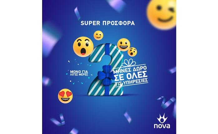 Nova: 2 μήνες δώρο σε όλους τους νέους συνδρομητές