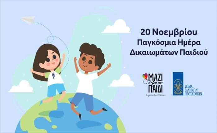 «Μαζί για το Παιδί» & Έλληνες Πρόσκοποι: Ασπίδα Προστασίας για τα δικαιώματα παιδιών