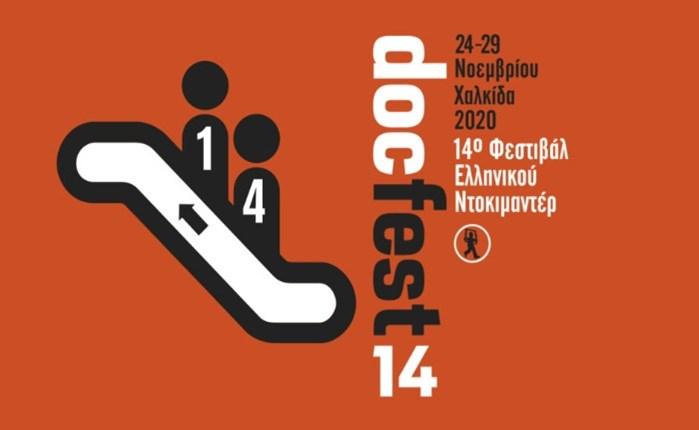 Από την SDM η ψηφιακή προβολή του 14ου Φεστιβάλ Ελληνικού Ντοκιμαντέρ-docfest